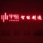 河南宇恒服饰有限公司