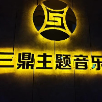 光山县三鼎娱乐有限公司