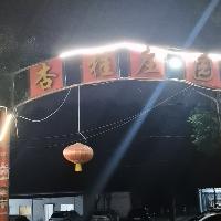 光山县木槿庄园(原杏桂庄园)