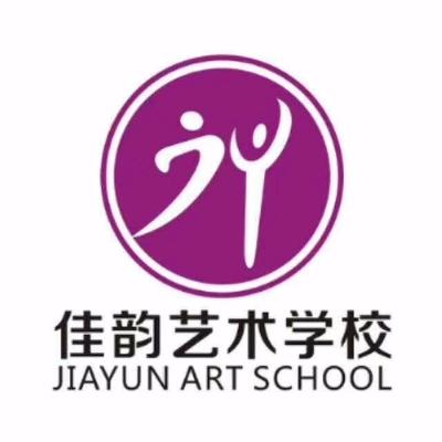 光山佳韵艺术学校
